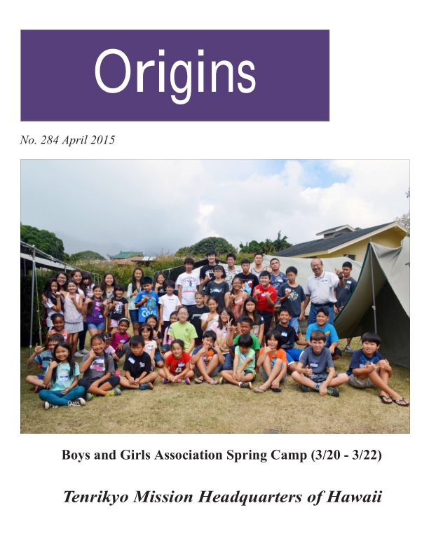Origins Newsletter Front Cover